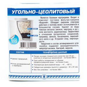 Картридж для фильтра-кувшина «Водолей» цеолитово-угольный
