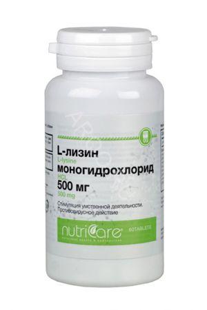 L- лизин против вирусов герпеса и ОРВИ